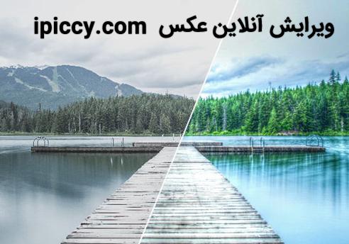 ویرایش آنلاین عکس با ipiccy.com