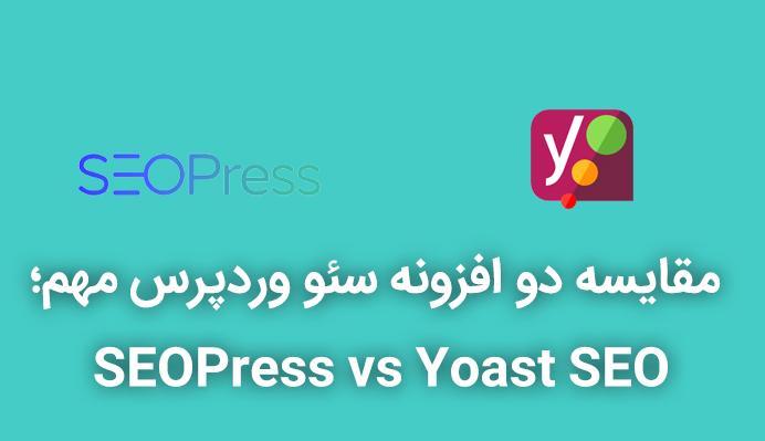 مقایسه دو افزونه سئو وردپرس مهم؛ SEOpress vs Yoast SEO