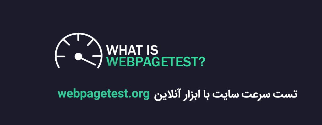 تست سرعت سایت با ابزار آنلاین webpagetest.org