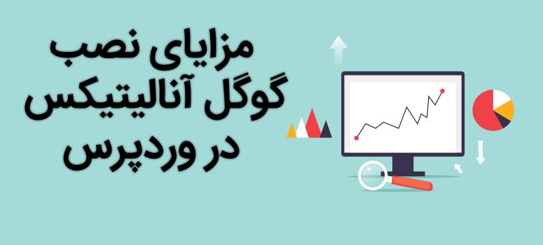مزایای نصب گوگل آنالیتیکس در وردپرس Google Analytics