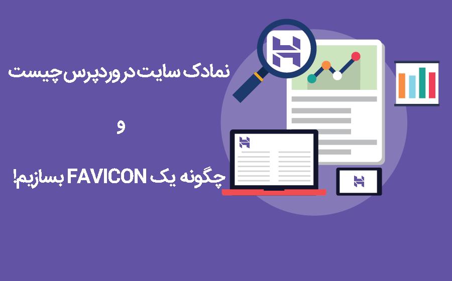 نمادک سایت در وردپرس چیست و چگونه یک Favicon بسازیم؟