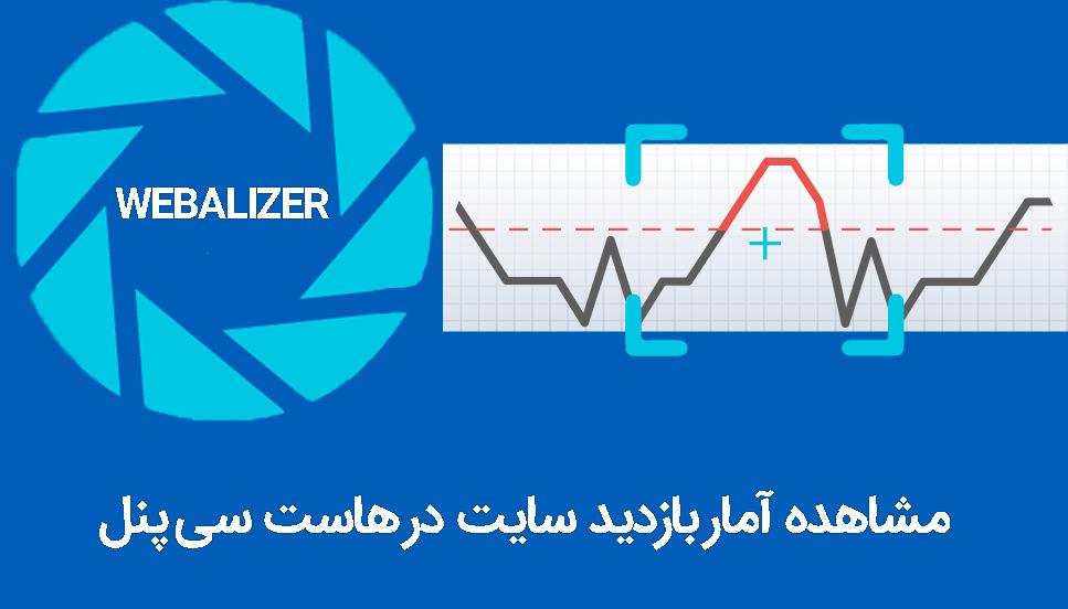 مشاهده آمار بازدید سایت در هاست سی پنل با ابزار Webalizer