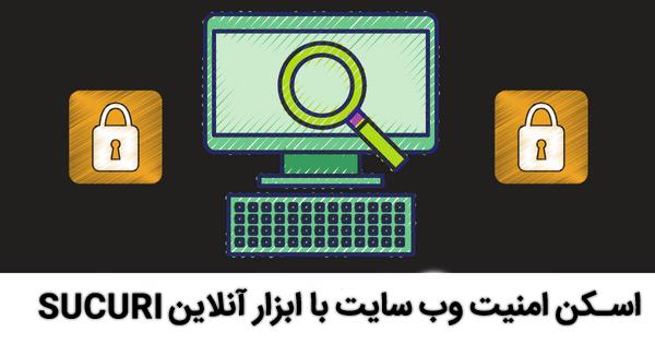 اسکن امنیت وب سایت با ابزار آنلاین SUCURI