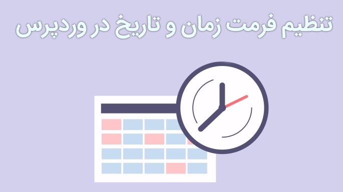 تنظیم فرمت زمان و تاریخ در وردپرس