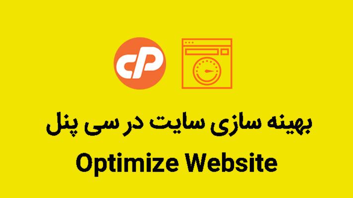 بهینه سازی سایت در سی پنل با ابزار optimize website