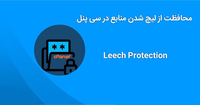 محافظت از لیچ شدن منابع در سی پنل Leech Protection
