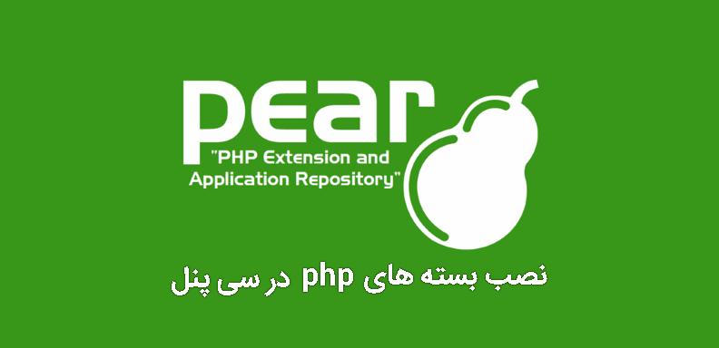 نصب بسته های php در سی پنل با ابزار PHP PEAR Packages