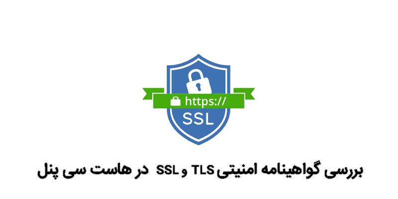 بررسی گواهینامه امنیتی SSL و TLS در هاست سی پنل