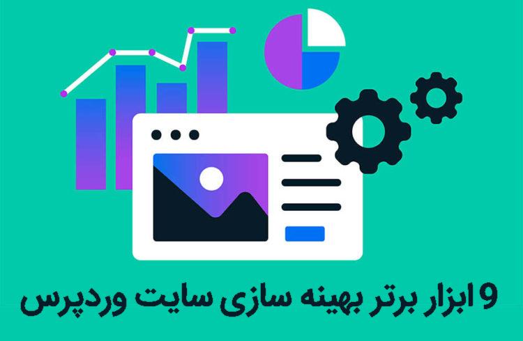 9 ابزار برتر بهینه سازی سایت وردپرس