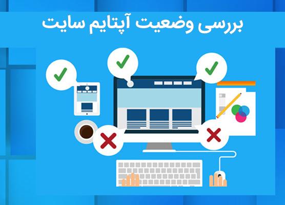 بررسی وضعیت آپتایم سایت uptime با ابزار آنلاین