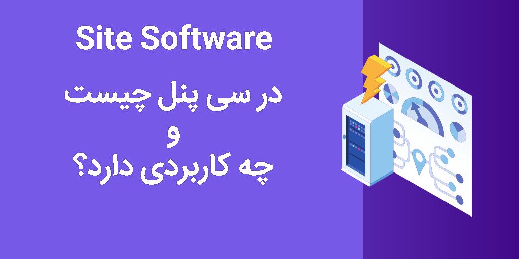 Site Software در سی پنل چیست و چه کاربردی دارد؟