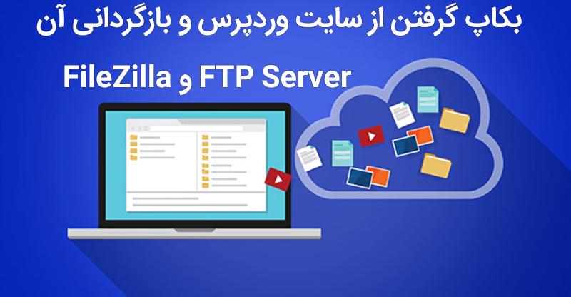 بکاپ گرفتن از سایت وردپرس و بازگردانی با FileZilla و FTP Server