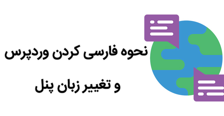 نحوه فارسی کردن وردپرس و تغییر زبان پنل