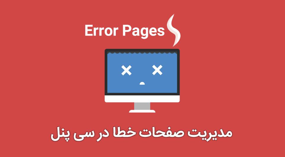 مدیریت صفحات خطا در سی پنل Error Pages