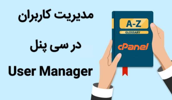 مدیریت کاربران در سی پنل با ابزار User Manager