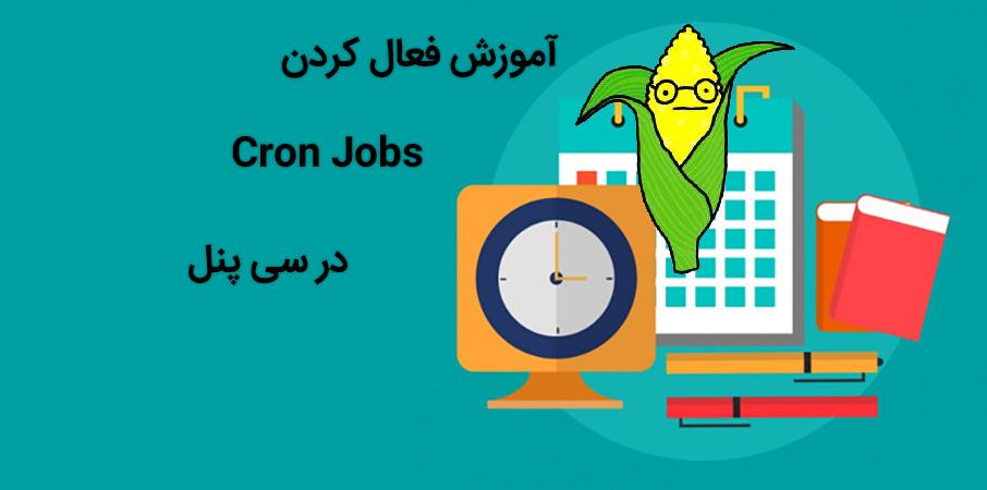 آموزش فعال کردن Cron Jobs در سی پنل
