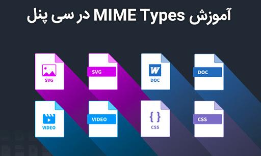 آموزش MIME Types در سی پنل