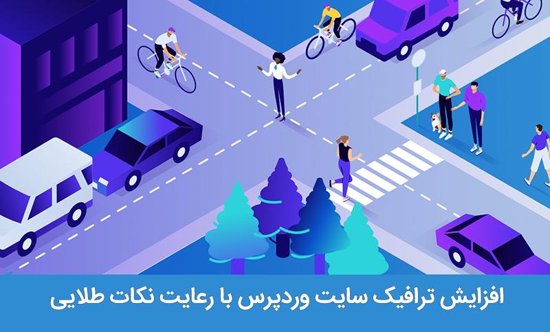 افزایش ترافیک سایت وردپرس با رعایت نکات طلایی!