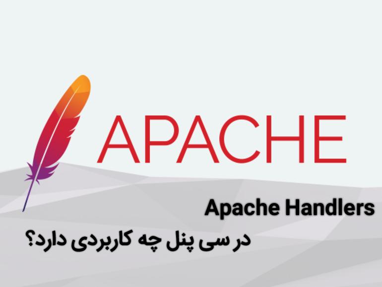 Apache Handlers در سی پنل چه کاربردی دارد؟