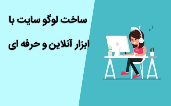 ساخت لوگو سایت با ابزار آنلاین و حرفه ای