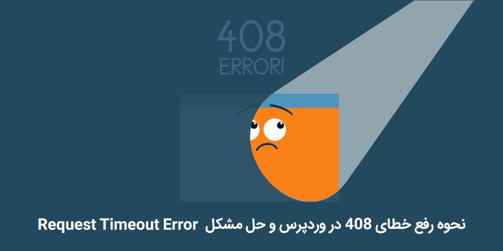 نحوه رفع خطای 408 در وردپرس و حل مشکل Request Timeout Error
