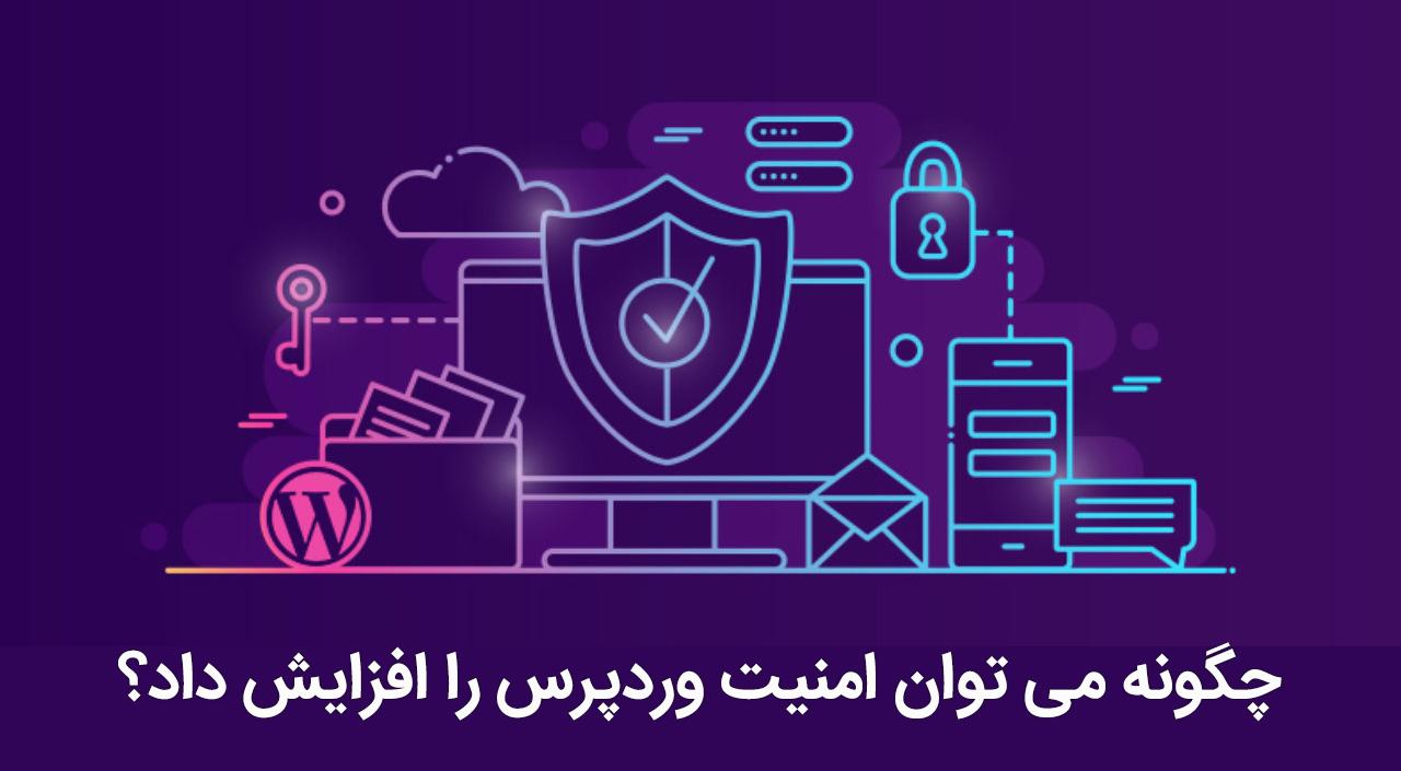 چگونه می توان امنیت وردپرس را افزایش داد؟