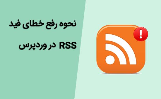 نحوه رفع خطای فید RSS در وردپرس
