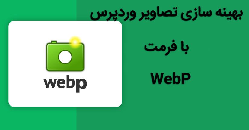 بهینه سازی تصاویر وردپرس با فرمت WebP