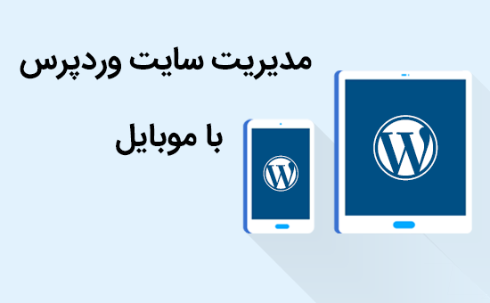 مدیریت سایت وردپرس با موبایل