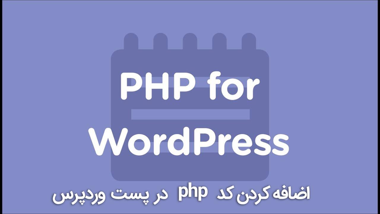 اضافه کردن کد php در پست وردپرس با افزونه Insert PHP Code Snippet