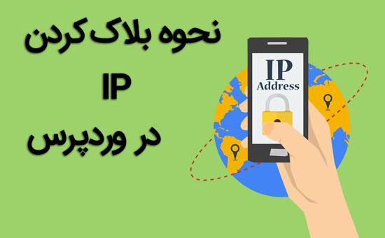 نحوه بلاک کردن IP در وردپرس با متد سامورایی!