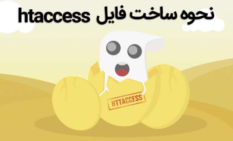 نحوه ساخت فایل htaccess در هاست