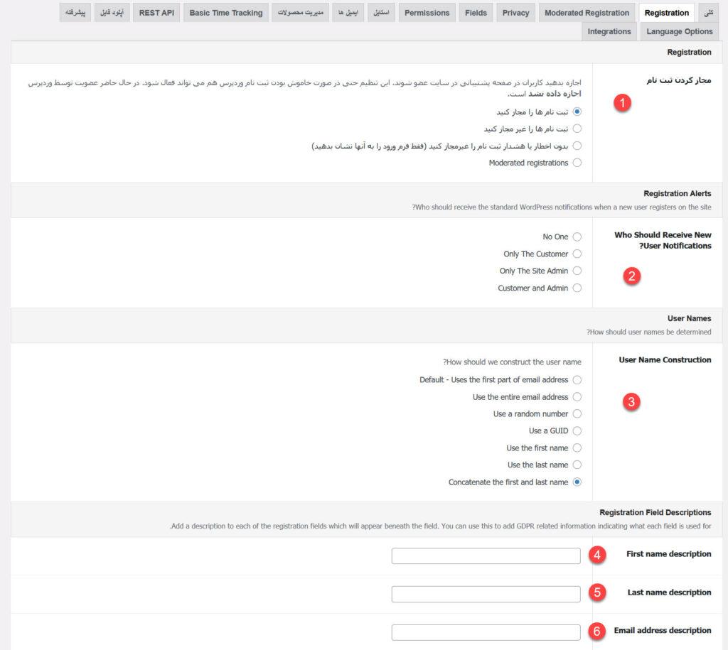 تنظیمات عضویت در افزونه تیکت وردپرس